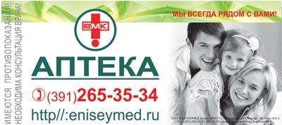 Интернет-аптека Енисеймед