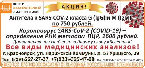 sars-covid-pzr-analiz-krasnoyarsk