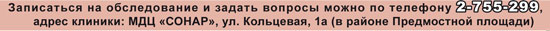sonar-adres