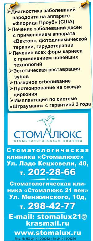stomalux-logo