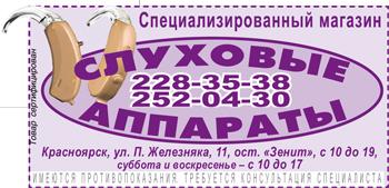 """Специализированный магазин """"Слуховые аппараты"""""""