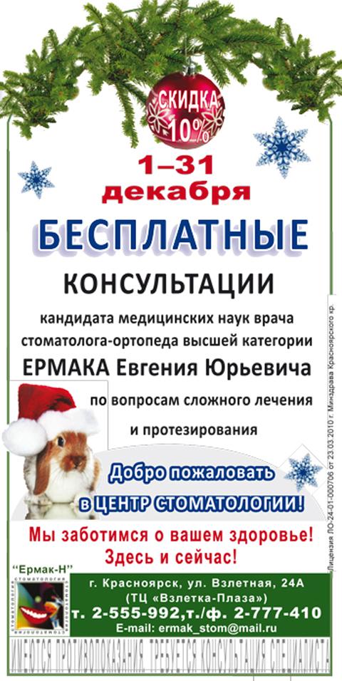 "Центр стоматологии ""Ермак-Н"""