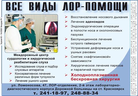 Дорожная больница на ст. Красноярск, ЛОР-отделение