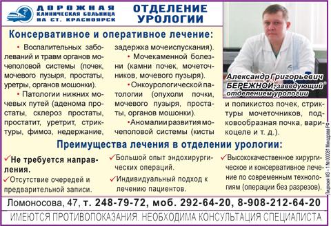 Дорожная клиническая больница на ст. Красноярск, отделение урологии