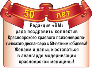 Краевой психоневрологический диспансер №1
