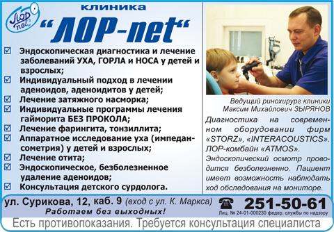 """Клиника """"ЛОР-net"""""""