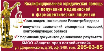 """КМОО """"Защита пра потребителей"""""""