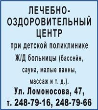 Лечебно-оздоровительный центр при детской поликлинике ж/д больницы