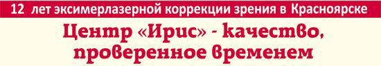 """Международный офтальмологический центр """"Ирис"""""""