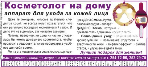 "Аппарат ""ДиаДЭНС Космо"""