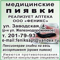 """Медицинские пиявки от аптеки """"Феникс"""""""