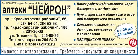 "Аптеки ""НЕЙРОН"""