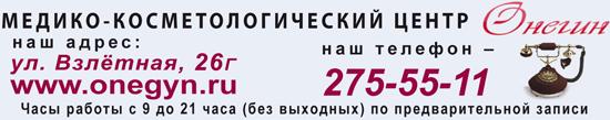 """Медико-косметологический центр """"Онегин"""""""
