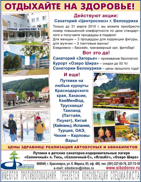 """Территориальный совет курортов """"Сибирское здоровье"""""""