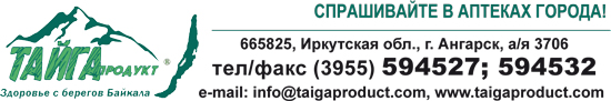 """Компания """"Тайга-продукт"""""""