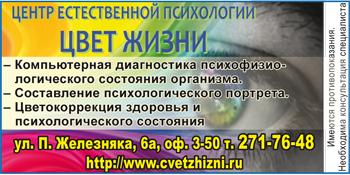 """Центр естественной психологии """"Цвет жизни"""""""