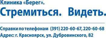 Клиника современной офтальмологии «Берег»