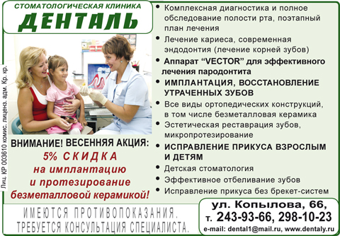 """Стоматологическая клиника """"ДЕНТАЛЬ"""""""