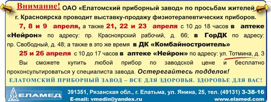 """ОАО """"Елатомский приборный завод"""""""