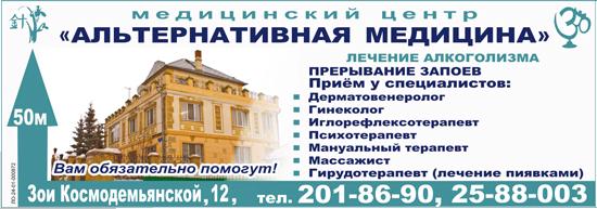 """Медицинский центр """"Альтернативная медицина"""""""