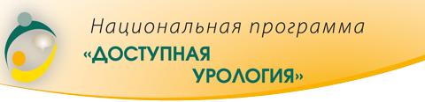 """Национальная программа:""""ДОСТУПНАЯ УРОЛОГИЯ"""""""