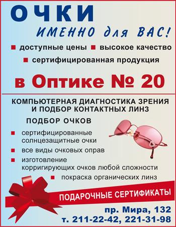 Оптика № 20