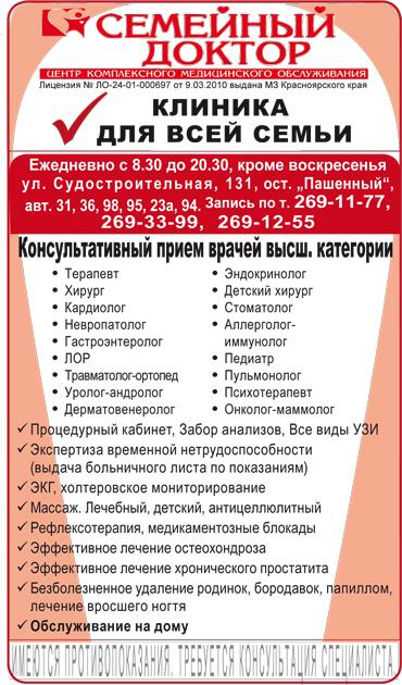 """Центр комплексного медицинского обслуживания """"Семейный доктор"""""""