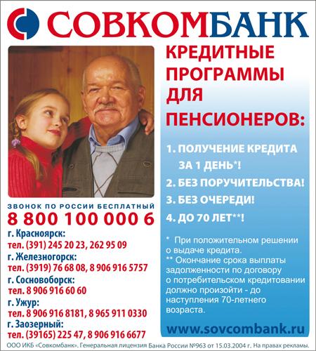 Совкомбанк: кредитные программы для пенсионеров