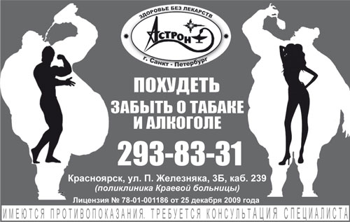 "Медицинский центр ""Астрон"""