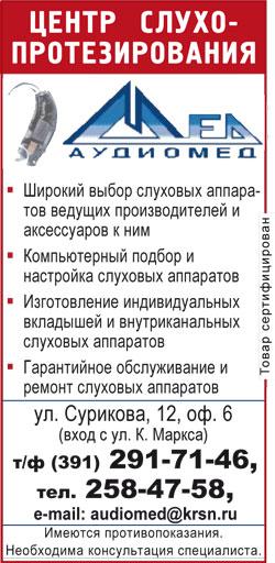 "Центр слухопротезирования ""Аудиомед"""