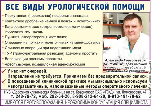 Дорожная клиническая больница, отделение урологии