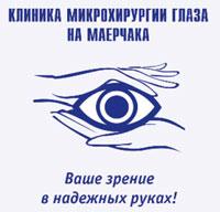 Клиника микрохирургии глаза на Маерчака