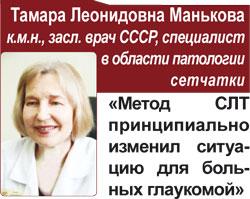 Тамара Леонидовна Малькова