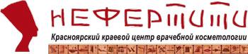 Краевой центр врачебной косметологии «Нефертити»