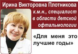 Ирина Викторовна Плотникова