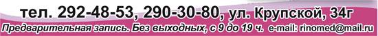 "ЛОР-центр ""Риномед - Плюс"""