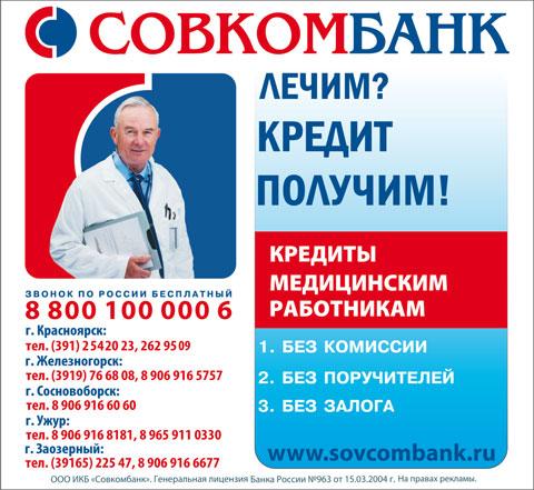 Совкомбанк: кредиты медицинским работникам