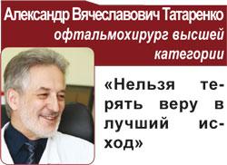 Александр Вячеславович Татаренков