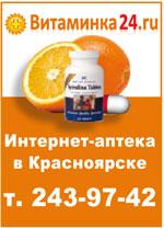 Интернет-аптека Красноярск