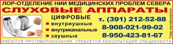 Слуховые аппараты. ЛОР отделение НИИ медицинских проблем Севера