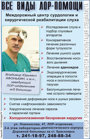 Междорожный центр сурдологии и хирургической реабилитации слуха