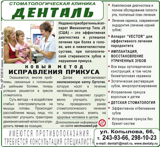 Стоматологическая клиника ДЕНТАЛЬ
