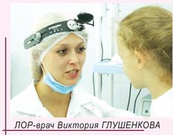 ЛОР-центр Риномед Плюс