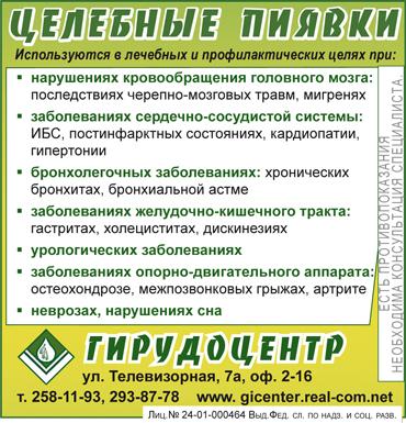Гирудоцентр, ул. Телевизорная, 7а