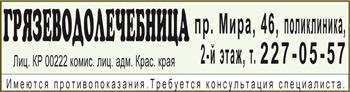 Грязеводолечебница, пр. Мира, 46