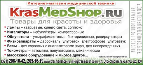 Интернет-магазин медицинской техники KrasMedShop.ru