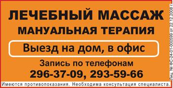 Лечебный массаж, Красноярск
