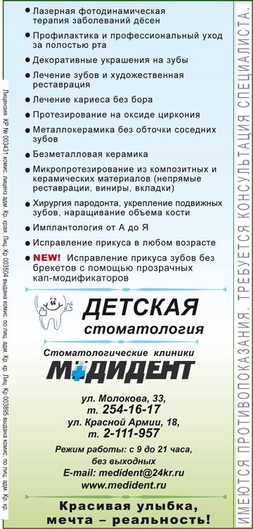 Стоматологические клиники МЕДИДЕНТ