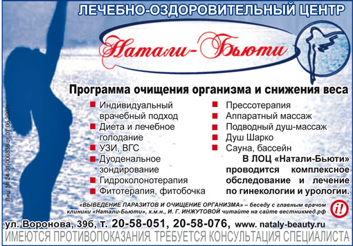 Лечебно-оздоровительный центр Натали-Бьюти