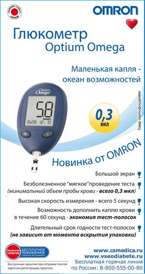 Сахарный диабет: в шаге от болезни